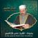 Amer Alkathemi - Holy Quran