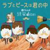 Official鬍子男dism - 夕暮れ沿い 插圖