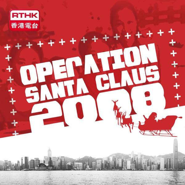 RTHK:Operation Santa Claus 2008