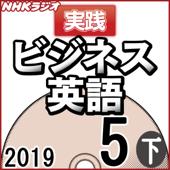NHK 実践ビジネス英語 2019年5月号(下)