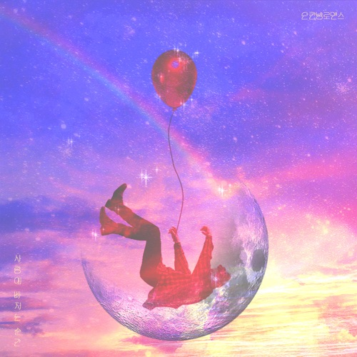 One Room Romance – The Moment You Fall In Love – Single