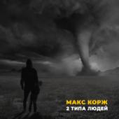 2 типа людей - Max Korzh