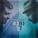 Nathan Goshen & Ishay Ribo - נחכה לך