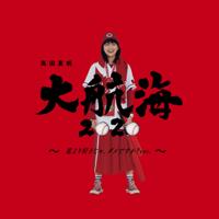 高田 夏帆 - 大航海2020 ~恋より好きじゃ、ダメですか?ver.~ - EP artwork