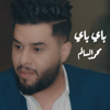 Mohamed Alsalim - Bye Bye - Single