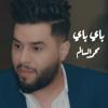 Mohamed Alsalim - Bye Bye - Single