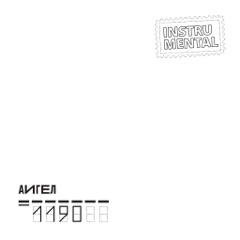 Көтәм (Instrumental)
