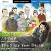 The Sixty Year Dream: Mandarin Companion Graded Readers: Level 1, Simplified Chinese Edition (Unabridged) - Washington Irving