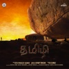 Tamizhi (From