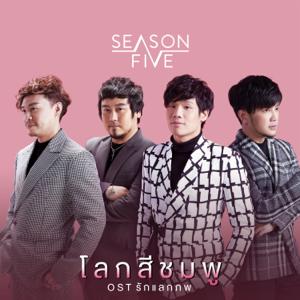 "Season Five - โลกสีชมพู (เพลงประกอบละคร ""รักแลกภพ"")"
