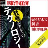 教養としてのテクノロジー(週刊東洋経済eビジネス新書No.232)
