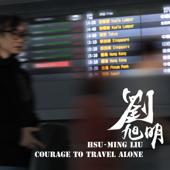 獨自旅行的勇氣