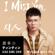 I Miss You - Xiao Bing Chih