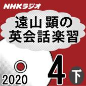 NHK 遠山顕の英会話楽習 2020年4月号 下