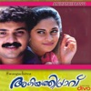 Aniyathipraavu Original Motion Picture Soundtrack