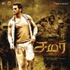 Samar (Original Motion Picture Soundtrack)