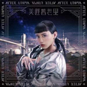 李芷婷 - 美麗舊世界:序章 - EP