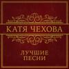 Я тебя люблю - Катя Чехова mp3