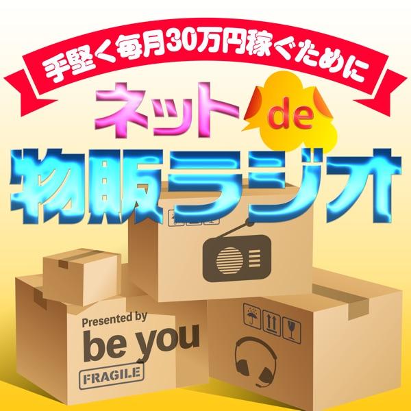 ネットde物販ラジオ〜手堅く毎月30万円稼ぐために〜