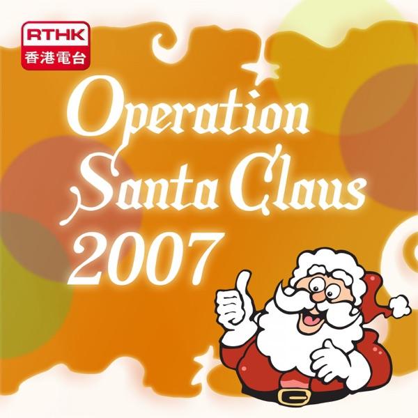 RTHK: Operation Santa Claus 2007