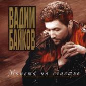 Ты – мой лучший друг (feat. Татьяна Байкова) - Vadim Baikov