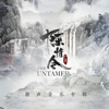 Lin Hai - The Untamed (Original Soundtrack)