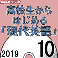 NHK 高校生からはじめる「現代英語」 2019年10月号