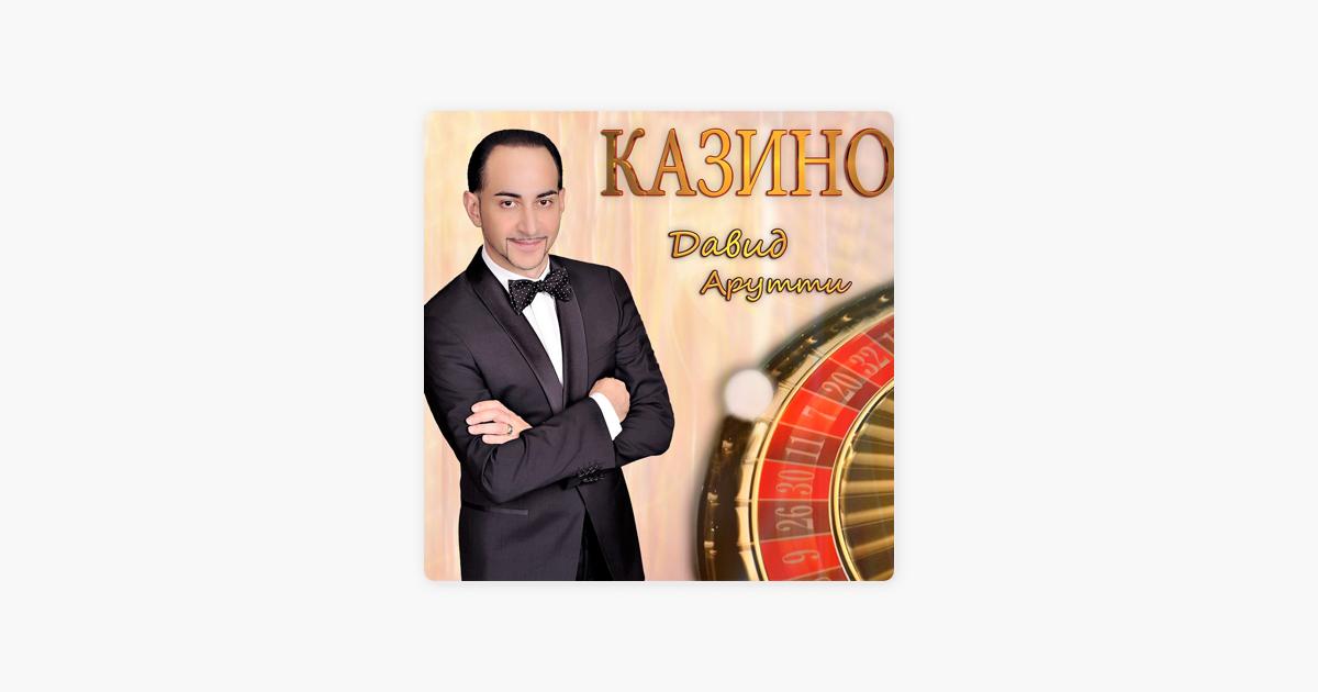 Давид арутти казино скачать gta sa казино рояль торрент