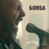 Ленинград - Бомба обложка