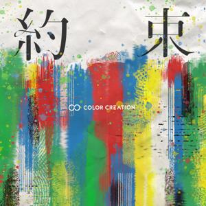 COLOR CREATION - 約束