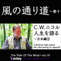 風の通り道 Vol.10 日本編3: C.W.ニコル 人生を語る