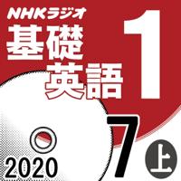 NHK 基礎英語1 2020年7月号 上