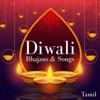 Diwali Bhajans and Songs Tamil