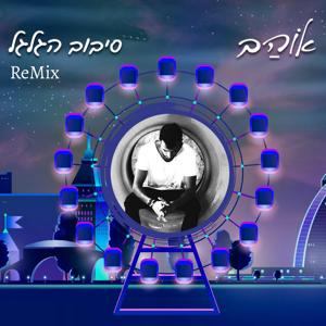 אוהב חממה - Wheel Rotation (Remix) [feat. Yossi Peretz]