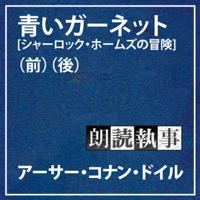 朗読執事~青いガーネット[シャーロック・ホームズの冒険]~
