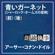 朗読執事~青いガーネット[シャーロック・ホームズの冒険]~ - アーサー・コナン・ドイル