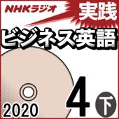 NHK 実践ビジネス英語 2020年4月号 下