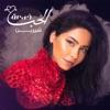 El Hob Khedaa Single