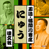 【猫間川寄席ライブ】 にゅう