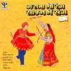 Garba No Rang Saajan Ne Sang Vol 2
