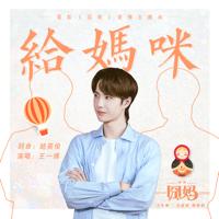 給媽咪 (電影《囧媽》宣傳主題曲) - Yi Bo