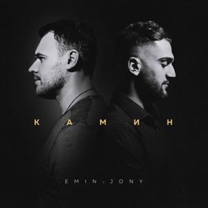 Камин (feat. JONY) - Single