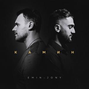 Камин (feat. JONY)