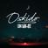 OSKIDO - Akhiwe
