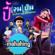 ปี้(จน)ป่น [feat. บัว กมลทิพย์] - มหาหิงค์