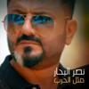 Naser Albhar - Methl El Harb artwork