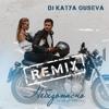 Alina Botanovna - Небезопасно (Dj Katya Guseva Remix) artwork