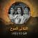 Aho Gah Ya Welad - El Thoulathy El Mareh