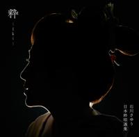 石川さゆり - 粋 ~Iki~ artwork