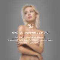 Download Mp3 Клава Кока - Неприлично о личном